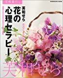 花の心理セラピー—花のこころの物語 (Kadokawa mook—花時間フラワー・アーティストシリーズ)