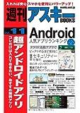 週刊アスキーBOOKS Vol.11 超アンドロイドアプリ コレだけは入れておきたい、おすすめ無料アプリ