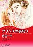 秘密の恋 セット  vol.3 (ハーレクインコミックス)