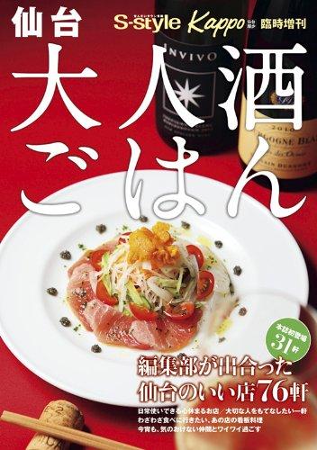仙台大人酒ごはん 2013