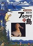 アホウドリの島 (森の新聞)