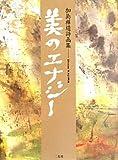 美のエナジー―加島祥造詩画集