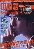 中国語ジャーナル 2012年 03月号 [雑誌]