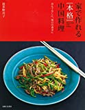 家で作れる[本格]中国料理: おもてなしに、毎日の食卓に
