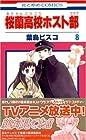桜蘭高校ホスト部 第8巻 2006年04月05日発売