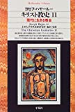 キリスト教史〈11〉現代に生きる教会 (平凡社ライブラリー)
