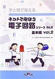 キットで遊ぼう電子回路No.2基本編Vol.2(テキスト ECB-202)