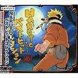 NARUTO-ナルト-Best Hit Collection(期間生産限定盤)(CCCD)
