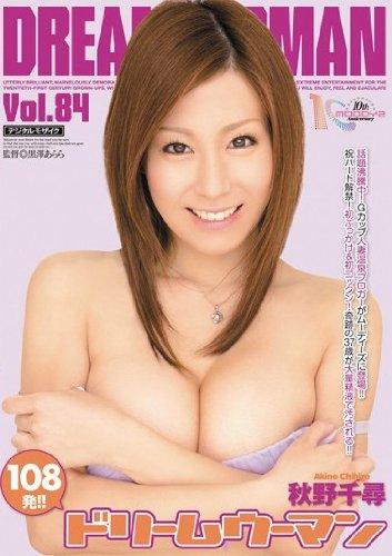 ドリームウーマンVol.84 秋野千尋 [DVD]