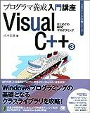 Visual C++�q3�r�͂��߂Ă�MFC�v���O���~���O (�v���O���~���O�w�K�V���[�Y)