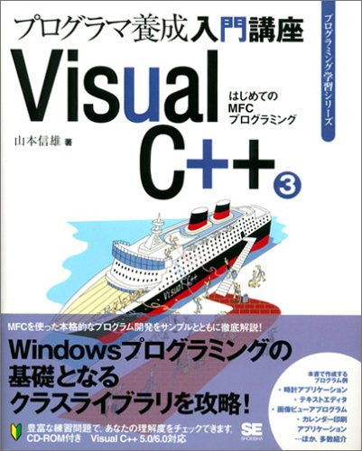 Visual C + + MFC programming for the first time <3> (Programming Learning Series) (2000) ISBN: 4881358235 [Japanese Import] (Beginning Mfc Programming compare prices)