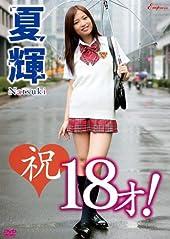 夏輝/祝18才! [DVD]