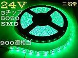 24V LEDテープ 5m 900連相当 白ベース グリーン 緑  両側配線