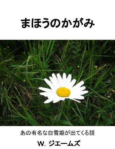 P. D. James - MahounoKagami: Shirayukihime
