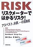 リスクメーターではかるリスク!―アスベスト、水銀、…の危険度