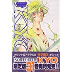 SAMURAI DEEPER KYO(31) (講談社コミックス)