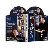 教士八段 香田郡秀の「剣道上達革命」DVD
