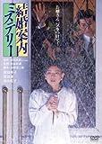 結婚案内ミステリー デジタル・リマスター版[DVD]