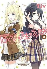 ぼくラはミンナ生きテイル! 2巻 (IDコミックス REXコミックス)