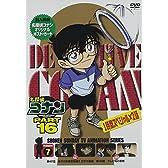 名探偵コナンDVD PART16 Vol.7