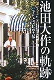 池田大作の軌跡—評伝 平和と文化の大城〈1〉