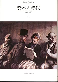 資本の時代〈2〉1848‐1875