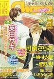 小説 Chara (キャラ) vol.28 2013年 07月号 [雑誌]