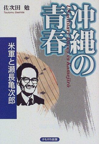 沖縄の青春―米軍と瀬長亀次郎