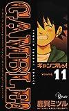 ギャンブルッ! 11 (少年サンデーコミックス)