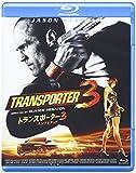 トランスポーター3[Blu-ray/ブルーレイ]