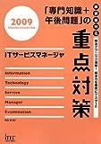 ITサービスマネージャ 「専門知識+午後問題」の重点対策〈2009〉 (情報処理技術者試験対策書)