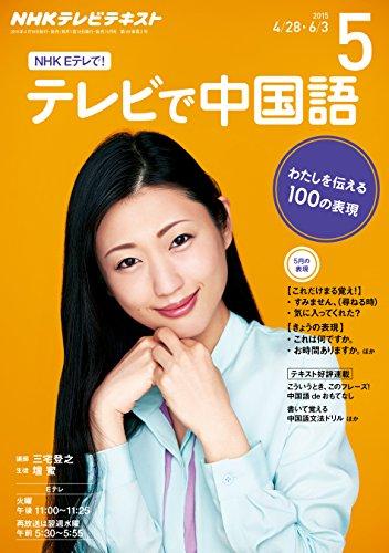 NHKテレビ テレビで中国語  2015年 5月号 [雑誌] NHKテキスト