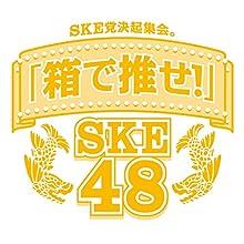 【Amazon.co.jp・公式ショップ限定】SKE党決起集会。「箱で推せ! 」 スペシャル Blu-ray BOX