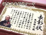 シリアルマミー お誕生日表彰状ケーキ (写真ケーキ) 【5号サイズ・生クリーム味】