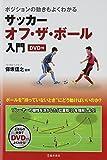 ポジショニングもよくわかる サッカー オフ・ザ・ボール入門 DVD付き