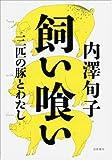 内澤旬子 / 内澤 旬子 のシリーズ情報を見る