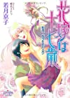 花嫁は十七歳 和彦、桜子を忘れる!? (プリズム文庫)