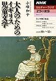 大人のためのイギリス児童文学 (NHKシリーズ NHKカルチャーラジオ・文学の世界)