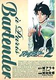バーテンダーa`Paris 2 (ヤングジャンプコミックス)
