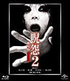 呪怨2 劇場版[Blu-ray/ブルーレイ]