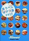 食うべしオアフ島2012