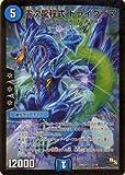 デュエルマスターズ 零次龍程式 トライグラマ / ビギニング・ドラゴン・デッキ 神秘の結晶龍 / デュエマ/シングルカード