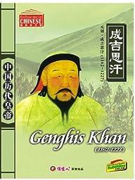 Genghis Khan (English Subtitled)
