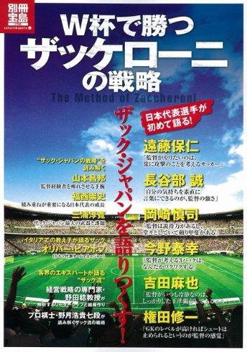 W杯で勝つ ザッケローニの戦略 (別冊宝島) (別冊宝島 1768 カルチャー&スポーツ)