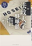 法政大学野球部―大学日本一最多8度「強きHOSEI」の誇り (東京六大学野球連盟結成90周年シリーズ)