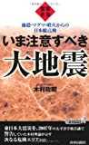 いま注意すべき大地震 (青春新書プレイブックス)