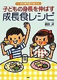 子どもの身長を伸ばす成長食レシピ