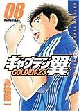 キャプテン翼GOLDENー23 08 (ヤングジャンプコミックス)