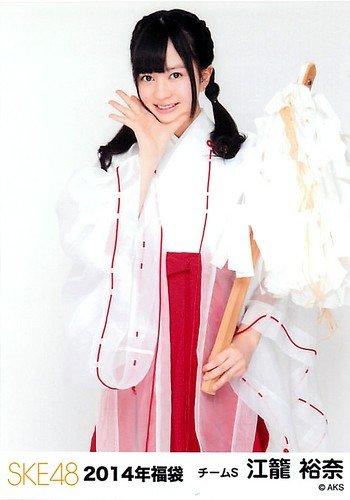 SKE48 公式生写真 2014年 福袋 【江籠裕奈】