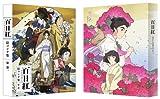 【Amazon.co.jp・公式ショップ限定】百日紅~Miss HOKUSAI~ (特装限定版) (原 恵一 絵コンテ集付き) [Blu-ray] -
